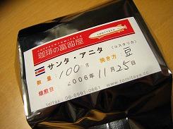 自家焙煎コーヒー豆販売 珈琲の富田屋さんのコーヒーをお取り寄せ