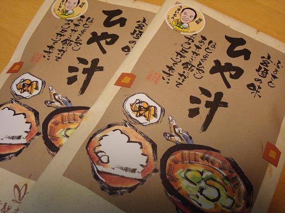 宮崎観光ホテルの冷や汁がいろいろ食べた結果私の一番好きな味でした。