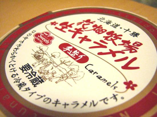 花畑牧場の生キャラメル(田中義剛さん)は口の中でいつの間にかなくなってしまう生キャラメル。