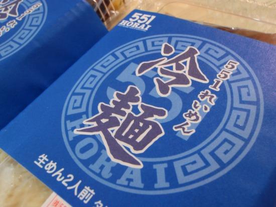 551蓬莱@大阪 冷麺(冷やし中華)やっぱりこの味に安心します。