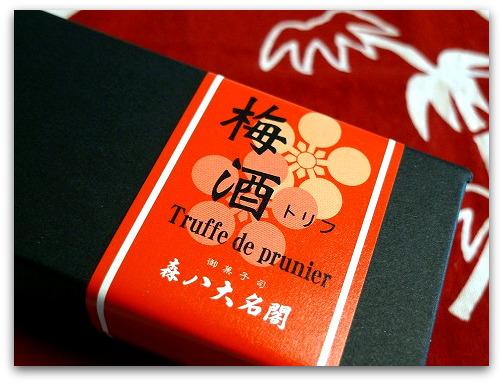 八大名閣梅酒トリフ(トリュフ)は、バレンタイン限定の梅酒と生チョコのコラボ♪