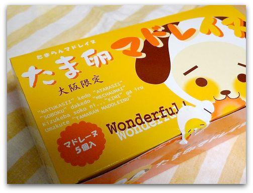 新大阪駅でのお土産にも 大阪限定のたま卵マドレイヌ(マドレーヌ)は、子供のころ食べた懐かしいマドレーヌでした。