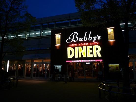 バビーズ横浜(Bubby's)OPEN!ニューヨークからやってきたパイとアメリカ料理のお店日本初登場。さっそく行ってきました。