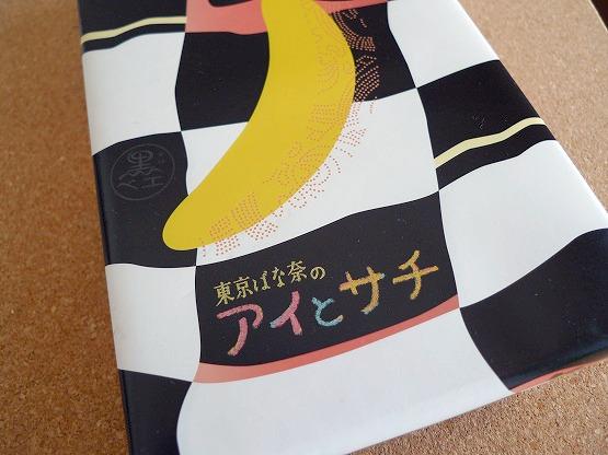 東京ばな奈シリーズ「東京ばな奈のアイとサチ」は、ちゃんとバナナの味がするクッキーでした。
