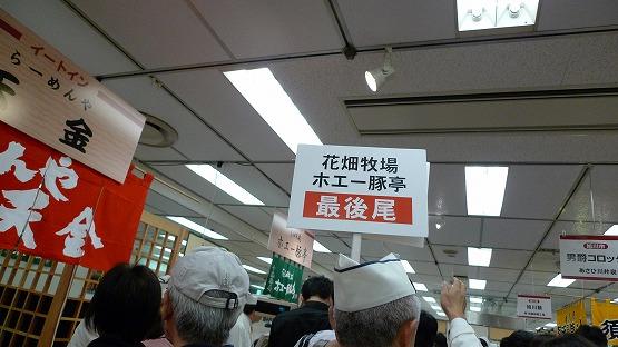 北海道中札内花畑牧場ホエー豚亭のホエー豚丼セット in 横浜そごう物産展
