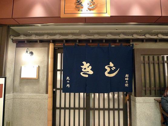 お好み焼き きじ (東京)「念願の東京TOKIAにあるお好み焼き屋さん「きじ」に行ってきました。」