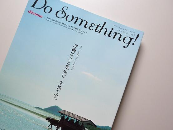 ドコモプレミアムクラブ会報誌「Do Something!(2010年春号)」の手土産特集を担当させていただきました