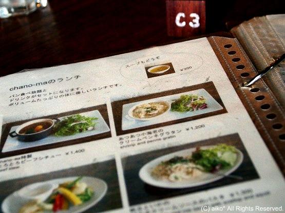 【横浜赤レンガ倉庫 ランチ】chano-ma 横浜 (チャノマ)で居心地の良いランチ