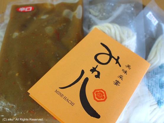 みね八の名物カレーうどん@京都 「和風だし香る 和牛スジ煮込みカレーうどん」は牛すじがごろごろ、かつおの香りたっぷり♪