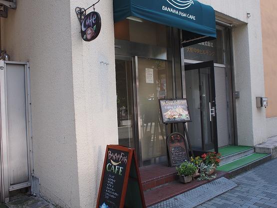 大船のカフェ バナナフィッシュカフェ(BANANA FISH CAFE)@大船 アロワナとナマズがいるカフェ