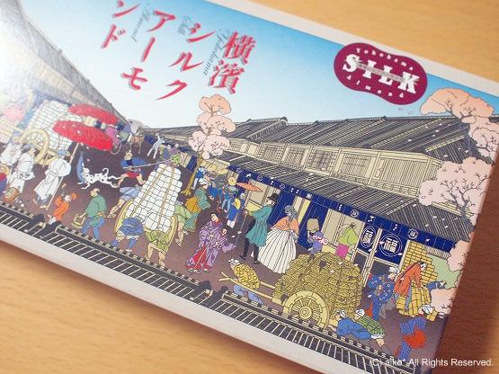 横濱シルクアーモンド@横浜 お土産菓子にしとくのもったいない♪お取り寄せの価値ありだとおもいます。