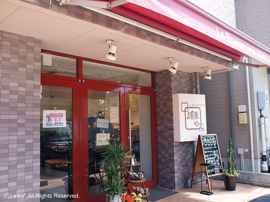 【静岡浜松旅行その4】浜松 人気のパン屋さん「La Boulangerie ASAYA 麻や」