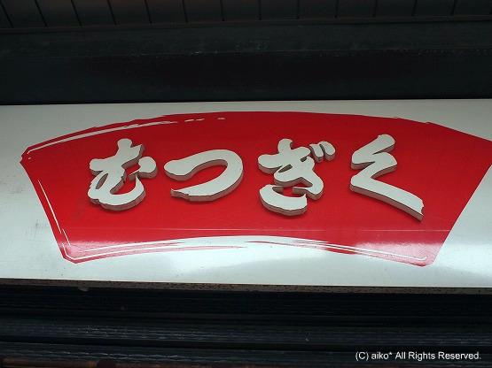 【静岡浜松旅行その5】浜松餃子「むつぎく」行列に並んで食べてきました。