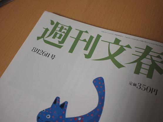 週刊文春「そうめんにあうプラス1品のお取り寄せ」に掲載されています。