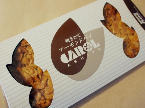 アーモンドパイ@芦屋カロル 同店のアップルパイと同じくらい好きなアーモンドパイです。