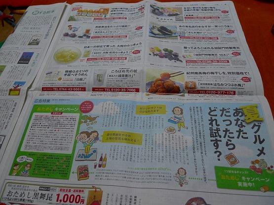 朝日新聞「夏グルメあなただったらどれ試す?」に掲載されました。
