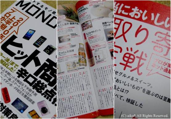 MONOQLO 2010年7月号 [モノクロ]食と通販のプロが実食&レビュー 最旬お取り寄せグルメ座談会