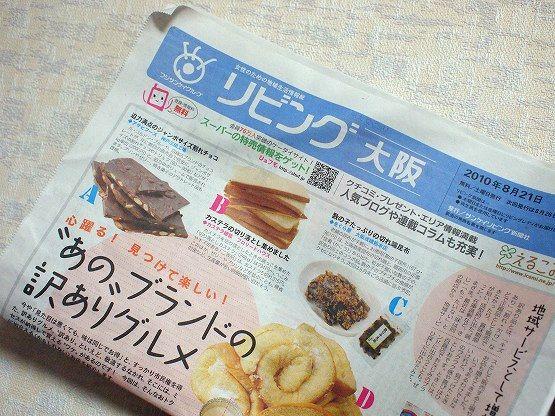 サンケイリビング新聞社・リビング大阪「あのブランドの訳ありグルメ」にコメント掲載。