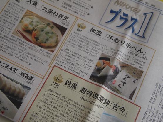 日経PLUS1(日経プラスワン)「何でもランキング」魚の練り物ランキング選考・参加