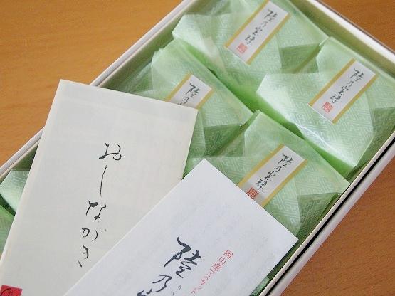 源吉兆庵 陸乃宝珠はマスカットオブアレキサンドリアを包んだ爽やかな和菓子。気になるお値段も納得です。