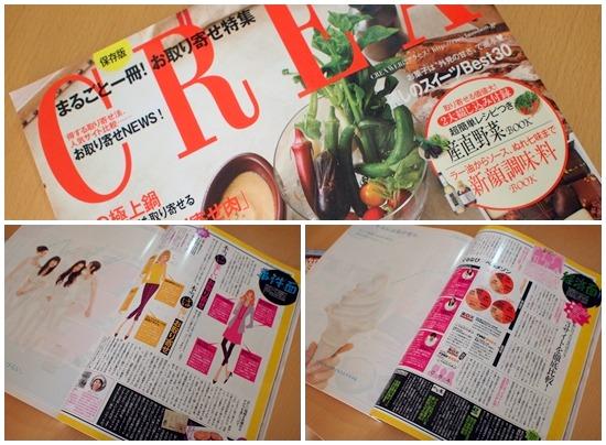 CREA12月号「丸ごと一冊!お取り寄せ特集」に掲載されました。
