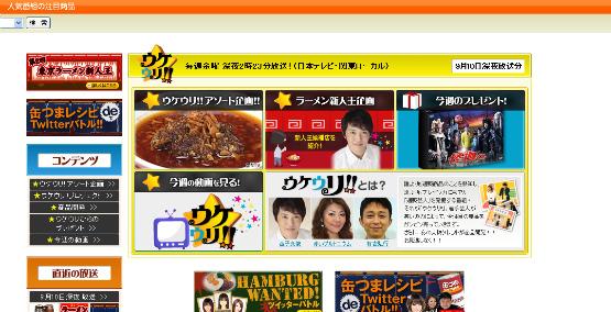 日本テレビ「ウケウリ!!」お取り寄せできる番組♪×3回出させていただきました。