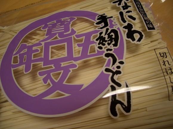 10月20日リサイクルの日@稲庭うどんの端っこ(稲庭うどんの寛文五年堂の切れ端麺)