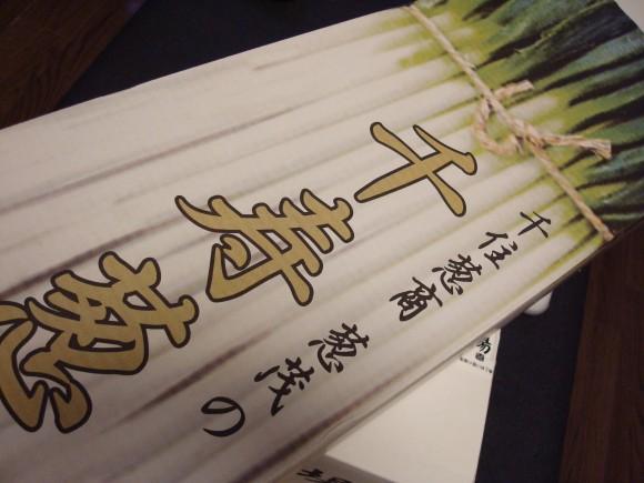 10月23日国産小ねぎ消費拡大の日@千住葱商 葱茂の千寿葱
