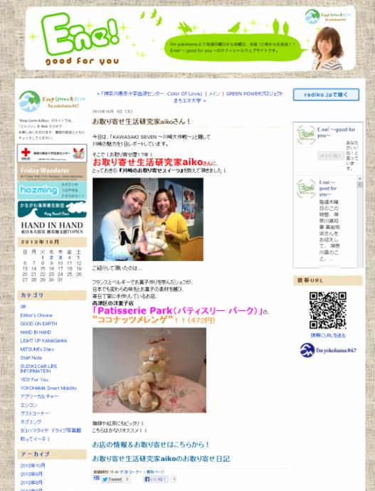 FM横浜「E-ne! 〜good for you〜」で川崎のお取り寄せスイーツとお取り寄せ生活のお話をさせていただきました。