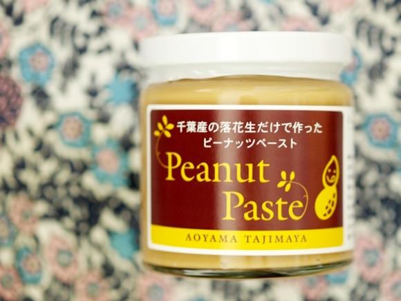 千葉産の落花生だけで作ったピーナッツペースト@青山 但馬屋 渋みが全くない飽きのこないピーナッツペースト。
