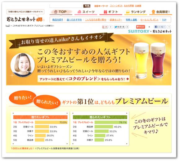 ザ・プレミアム・モルツ<コクのブレンド>☆この冬おすすめの人気ギフト プレミアムビールを贈ろう!:おとりよせネット