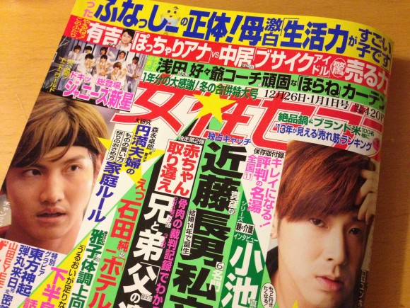 女性セブン12月26日・1月1日号「口福なお正月の食卓」でキャラクターおせちについてコメントさせていただきました。