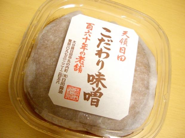 1月30日味噌の日@九州大分日田醤油の「こだわり味噌」