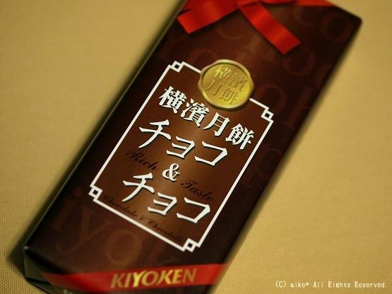バレンタインチョコレート2個目 横浜崎陽軒「崎陽軒バレンタイン月餅 チョコ&チョコ」個性的な味のコラボ