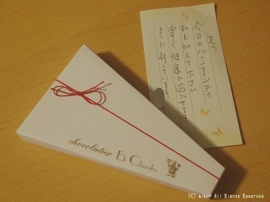 バレンタインチョコレート12個目 大阪・チョコレート専門店エクチュア「ハートスティック」気軽に渡せて味は専門店の味