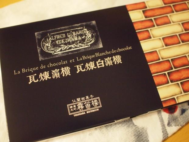 1月14日横浜マリンタワーがオープンした日(1961)@横浜元町霧笛楼の「横浜煉瓦」
