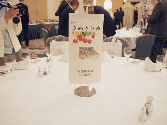 1月8日果物の日@香川県のいちご「さぬきひめ(さぬき姫)」