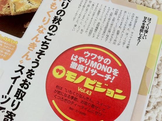 週刊ザテレビジョン43号(10月19日発売号)にて「いもくりなんきん」スイーツご紹介してます。