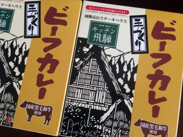 1月19日熟カレーの日@飛騨キッチンの手作りビーフカレー(レトルト)
