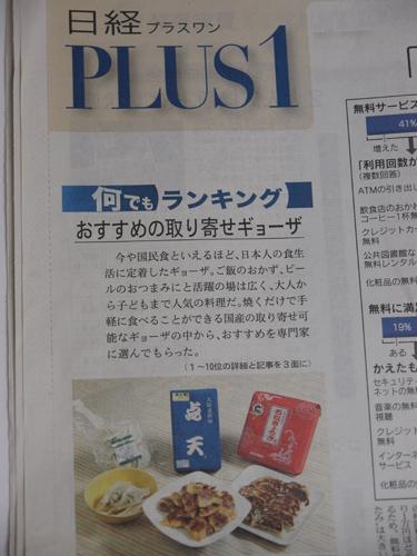 日経PLUS1(日経プラスワン)のお取り寄せ餃子ランキング
