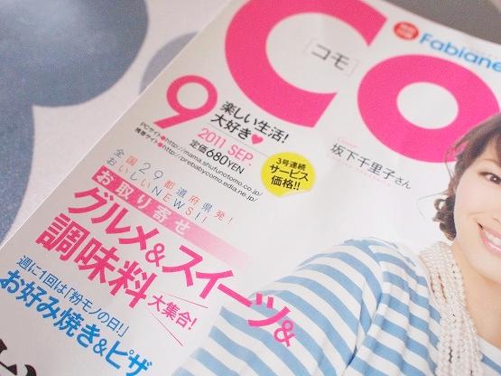 Como(コモ)9月号「夏の美味しい絶品お取り寄せ」で3品推薦させていただきました。