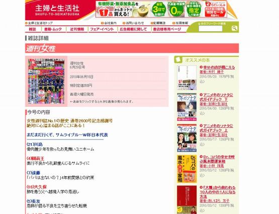 主婦と生活社さんの「週刊女性」で「日本の〈夏味〉をお取り寄せ」で紹介していただきました。