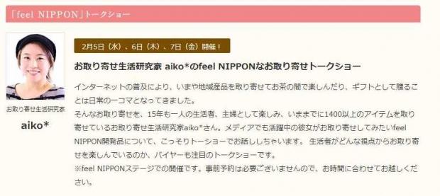 東京ビックサイト「feel NIPPON」(地域力活用新事業∞全国展開プロジェクト)のイベント(ギフトショーの同時開催イベントです)でトークショーをさせていただきました。