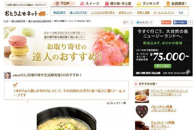 おとりよせネット「達人のおすすめ」更新されました。博多大東園「テールスープ」