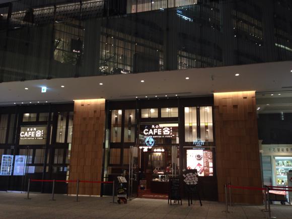 和スイーツ好きもコーヒー好きも一緒に楽しめるカフェ KITTEにある「丸の内 CAFE 会」