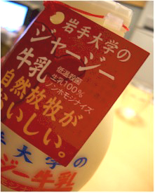 岩手大学のジャージー牛乳/おいしっくす(オイシックス/Oisix)