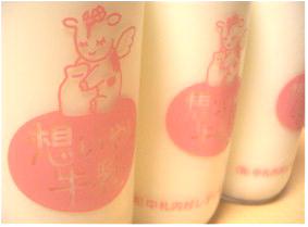 想いやり牛乳 中札内村レディースファーム日本で唯一の無殺菌牛乳
