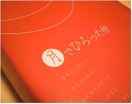 月でひろった卵/わたしのお菓子箱果子乃季