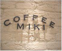 【閉店】COFFEE MIKI(ヨドバシカメラマルチメディア横浜カフェ)