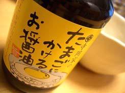 寺岡家のたまごにかけるお醤油お取り寄せ。寺岡有機醸造